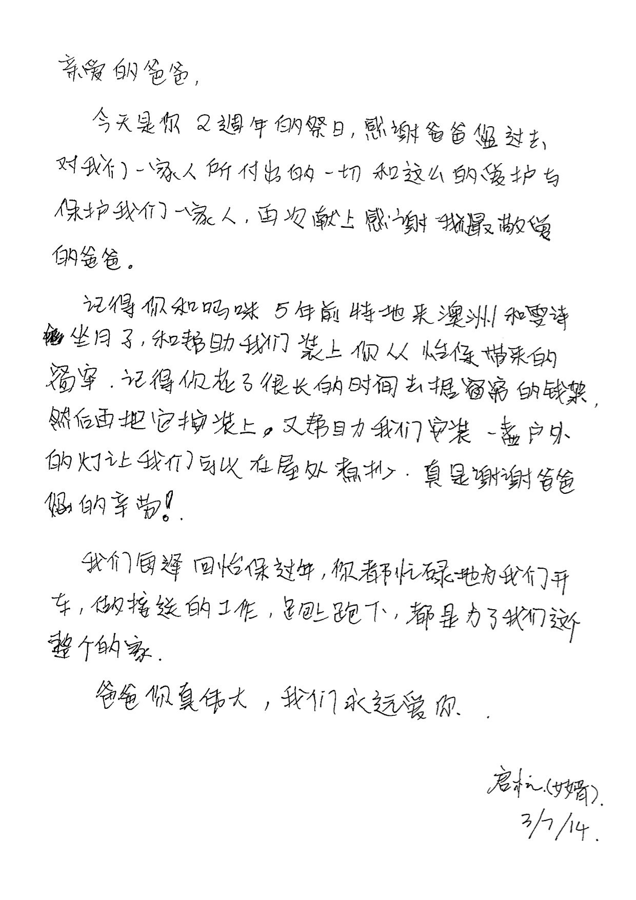 Qi Hang's Letter on 2nd Anniversary